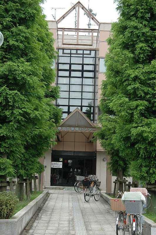 (市)保健センター - 草加市役所