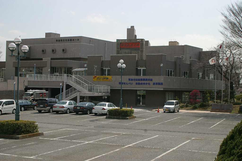 (市)草加市文化会館 - 草加市役所