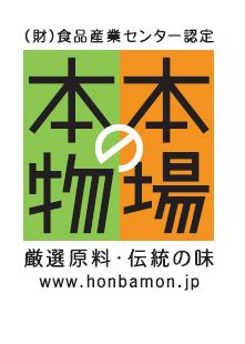 本場の本物ロゴ